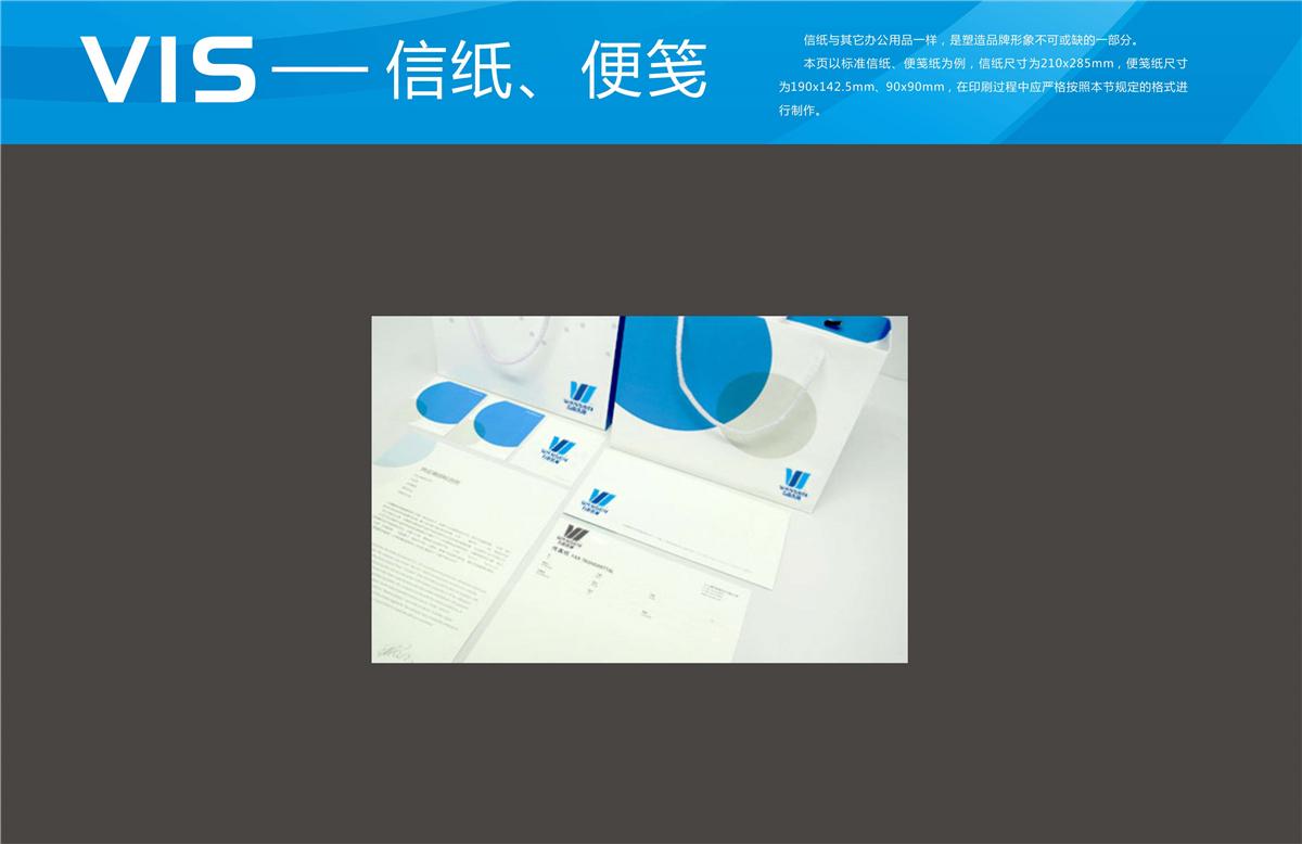 企业VI提案2.jpg