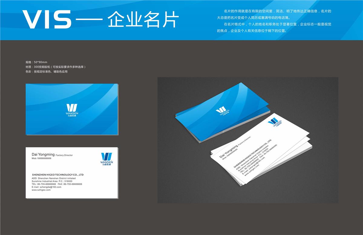企业VI提案.jpg
