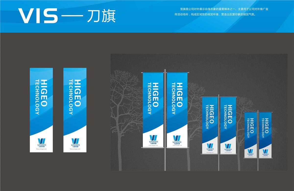 企业VI提案10.jpg