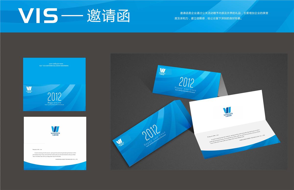 企业VI提案7.jpg